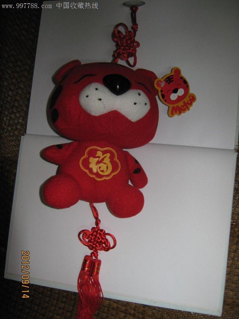 福字红色小老虎带中国结布偶/吸盘挂件