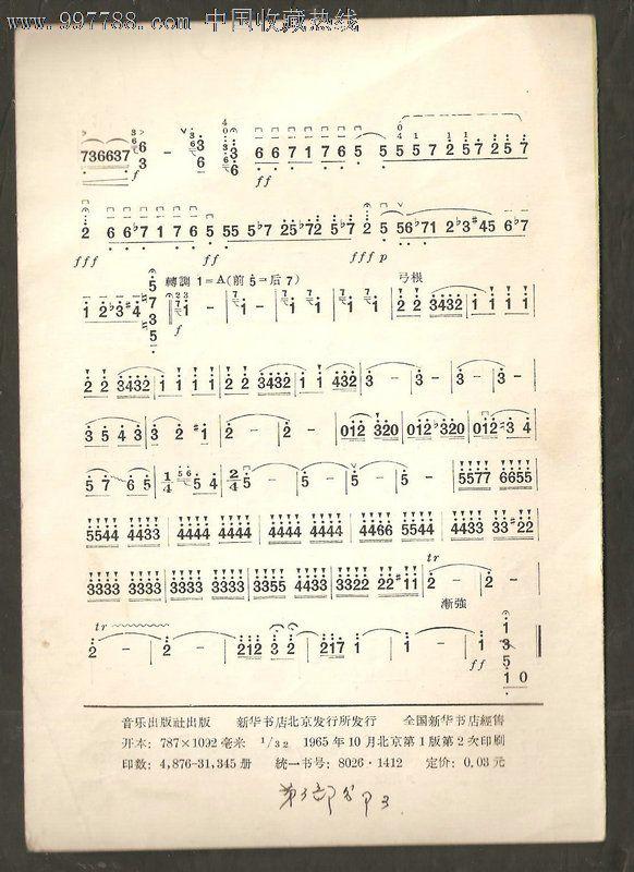 活页器乐曲·小提琴--2:新疆之春_价格3元_第2张_7788收藏__中国收藏图片