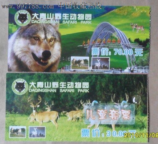 大青山野生动物园2种