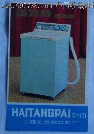 海棠牌洗衣机