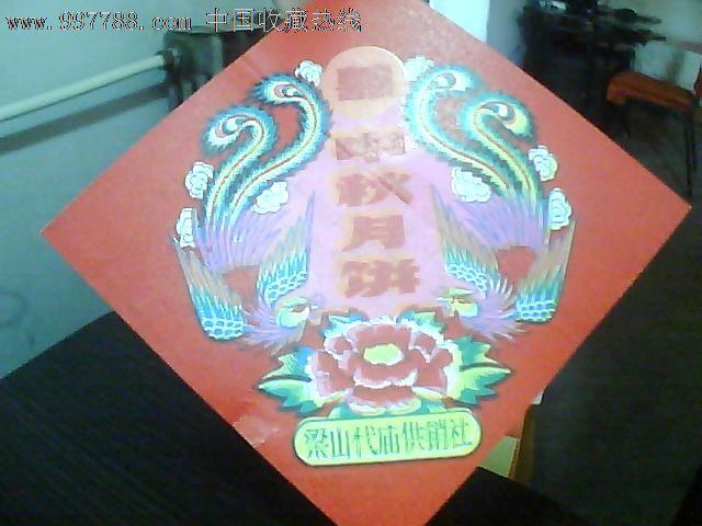 中秋月饼(包装纸)