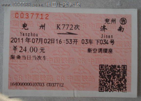 济南车票_2011年兖州——济南新空调硬座火车票