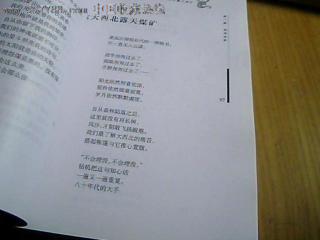 孙友田诗歌选(作者签名本)_价格元_第3张_中国收藏热线