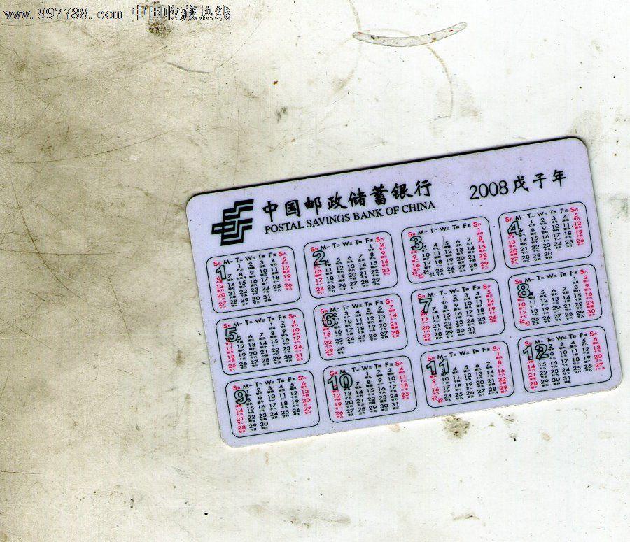 邮政银行年历卡-价格:2元-se14568152-年历卡/片-零售图片