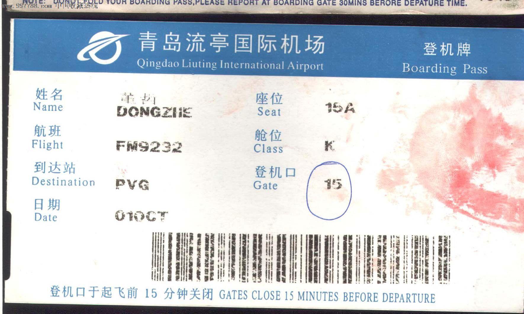 青岛到重庆飞机时刻表