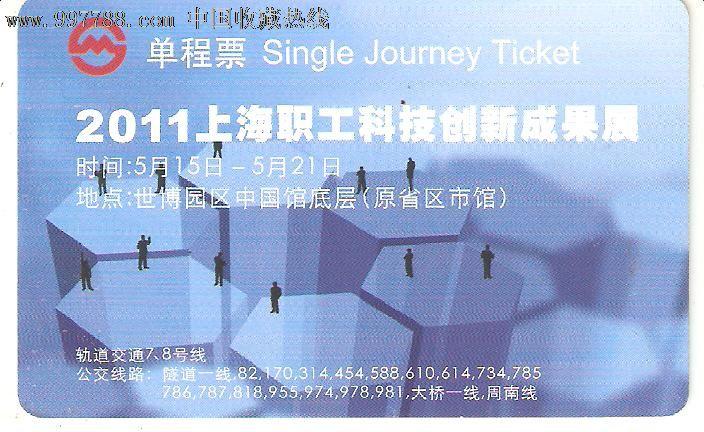 上海地铁卡:2011上海职工科技创新成果展