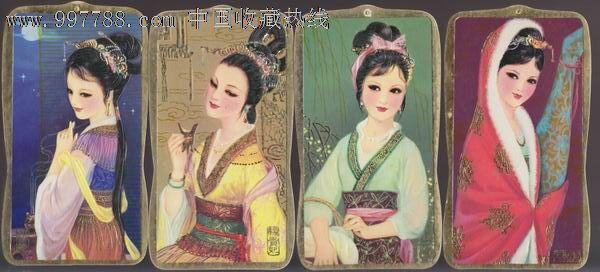 中国古代四大美女 价格36元【宜昌岁月有痕】