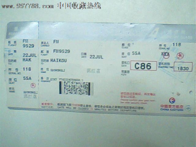 登机牌,东方航空,银灰顶边带座位票,背面万里行会员说明