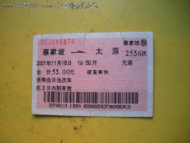 蔡家坡---太原,2536_价格5元