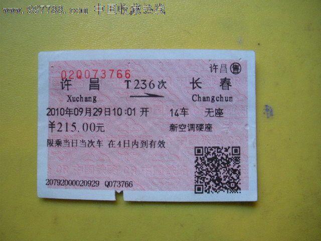 许昌到广东的