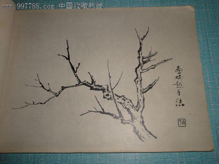 黎雄才山水画谱(上篇*树木)图片