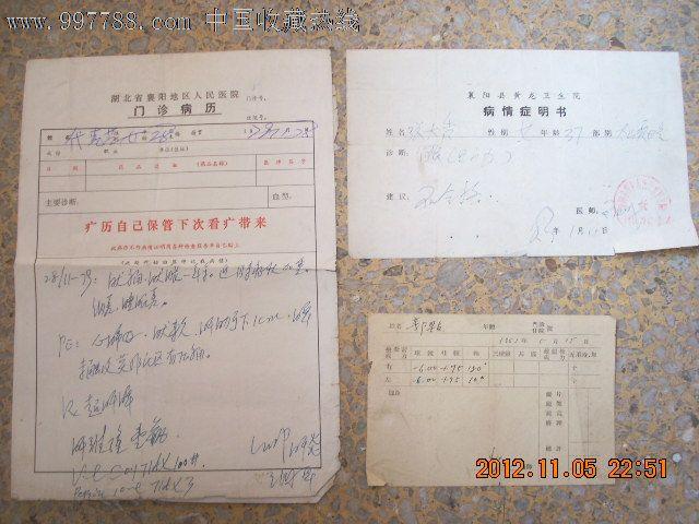 旧病历单(3份)详见备注