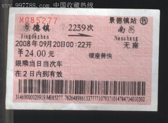 景德镇至南昌旧火车票