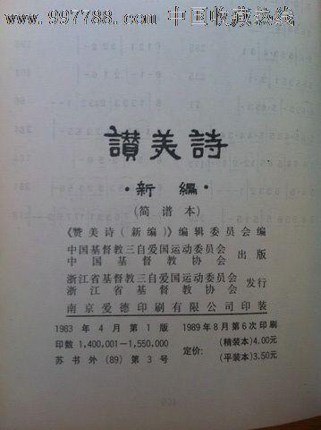 赞美诗新编(简谱本)精装本