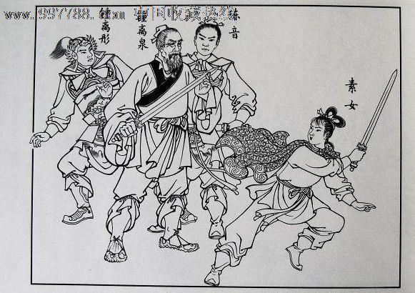 2012年一版一印《钟离剑》绘画:任率英,《杨门女将》绘画:刘汉宗,《尉迟恭单鞭夺塑》绘画:张鹿山,《李自成起义》绘画:李世南.于学俭等定价:150元。连环画出版社。