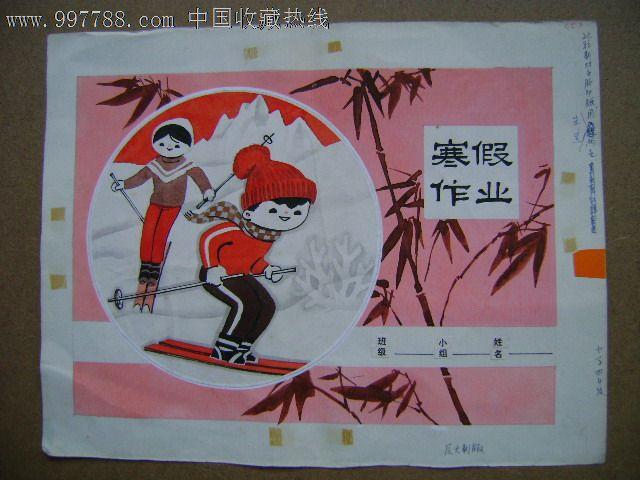 寒假作业封面手绘原稿,五张.30×24厘米