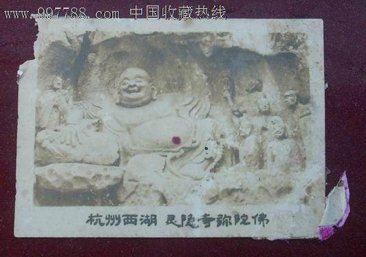 【老照片】杭州西湖,灵隐寺弥勒佛。,老照片--