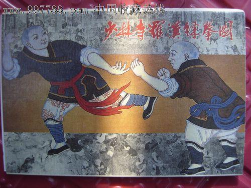 早期少林寺罗汉拳图明信片