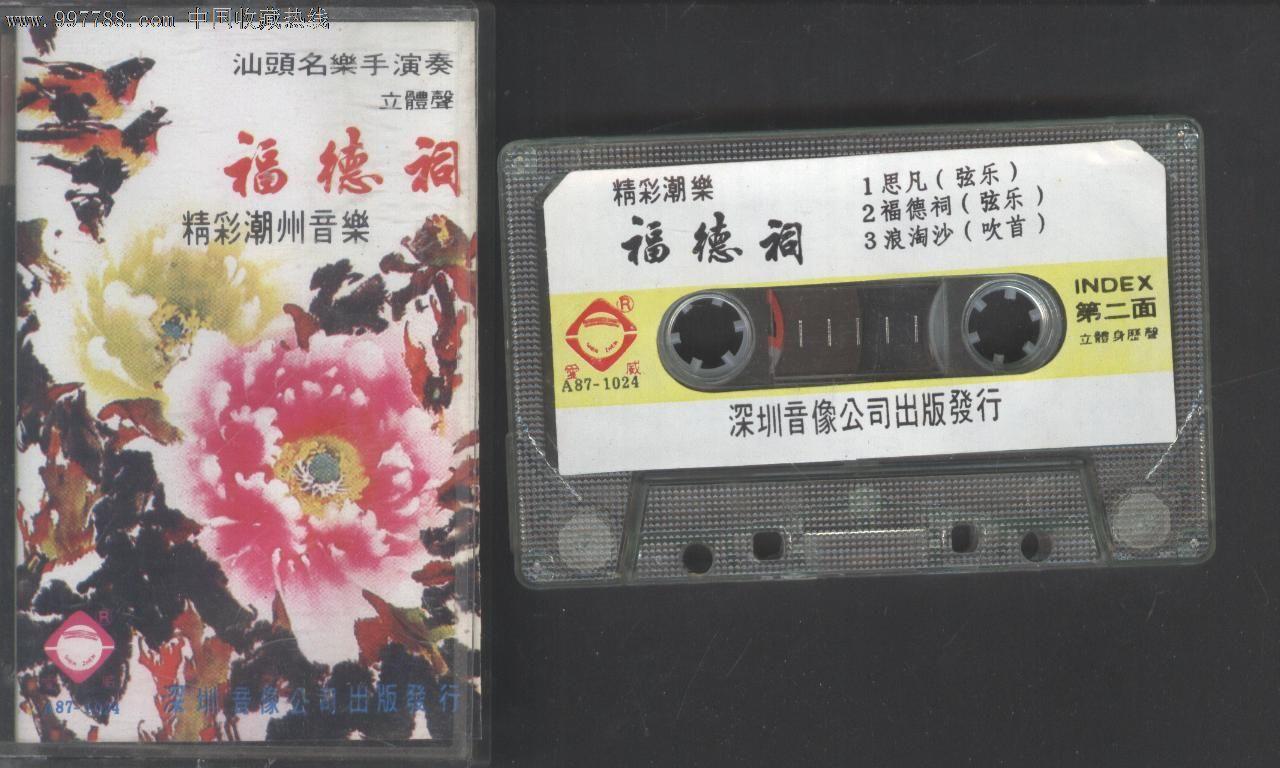(磁带b010)潮州音乐--福德祠