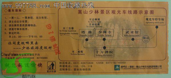 嵩山少林寺景区观光车票,单项建筑风景-->寺/庙/庵/宫