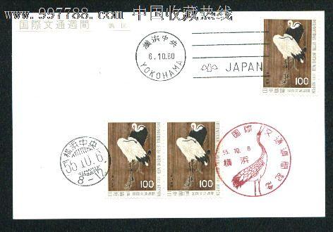 日本首日明信片国际文通周1980年---仙鹤