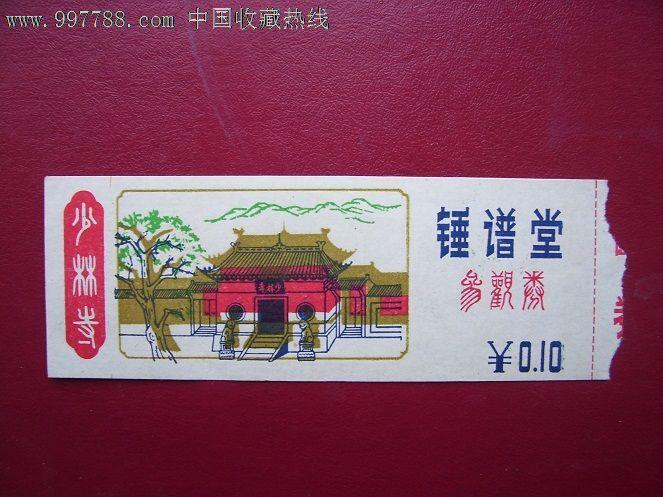 早期少林寺捶谱堂