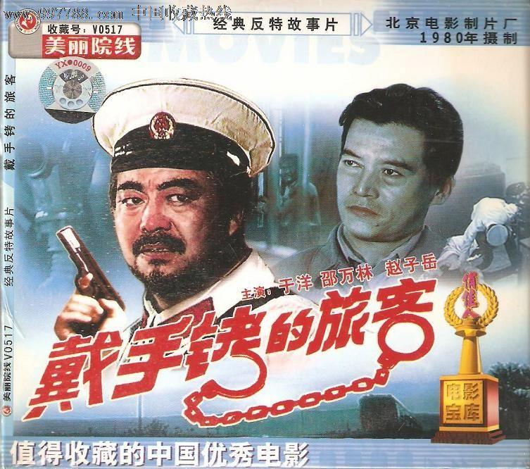 戴手铐的旅客·经典反特故事片·vcd·值得收藏的中国优秀电影·未