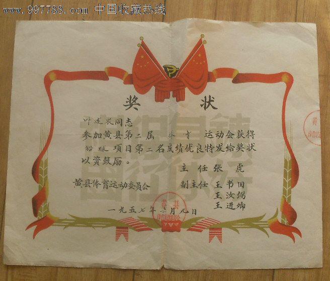 1957黄县第二届运动会奖状