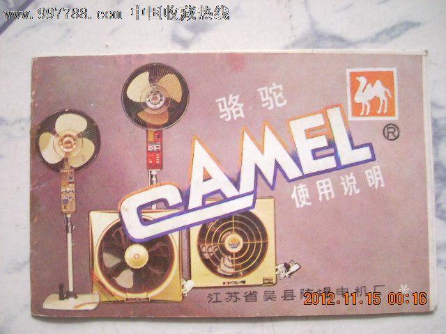 骆驼牌电扇使用说明书