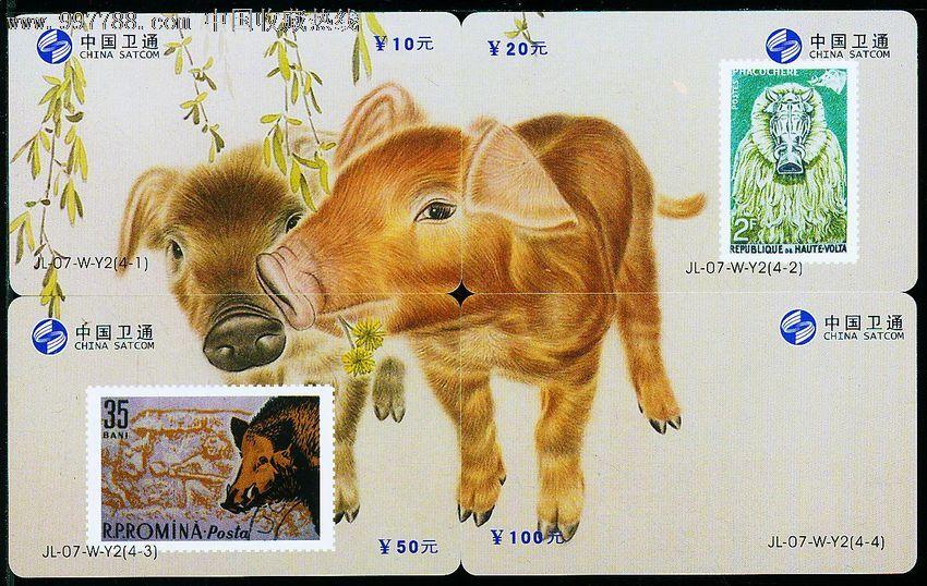 卫通——猪拼图(8全)_价格7元_第2张_中国收藏热线