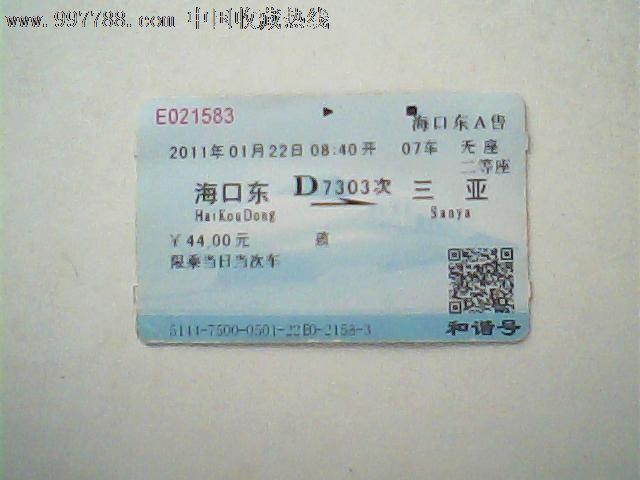 东11选5预测一个���_动车票,11年1月海口东--三亚,d7303次44元版小孩票