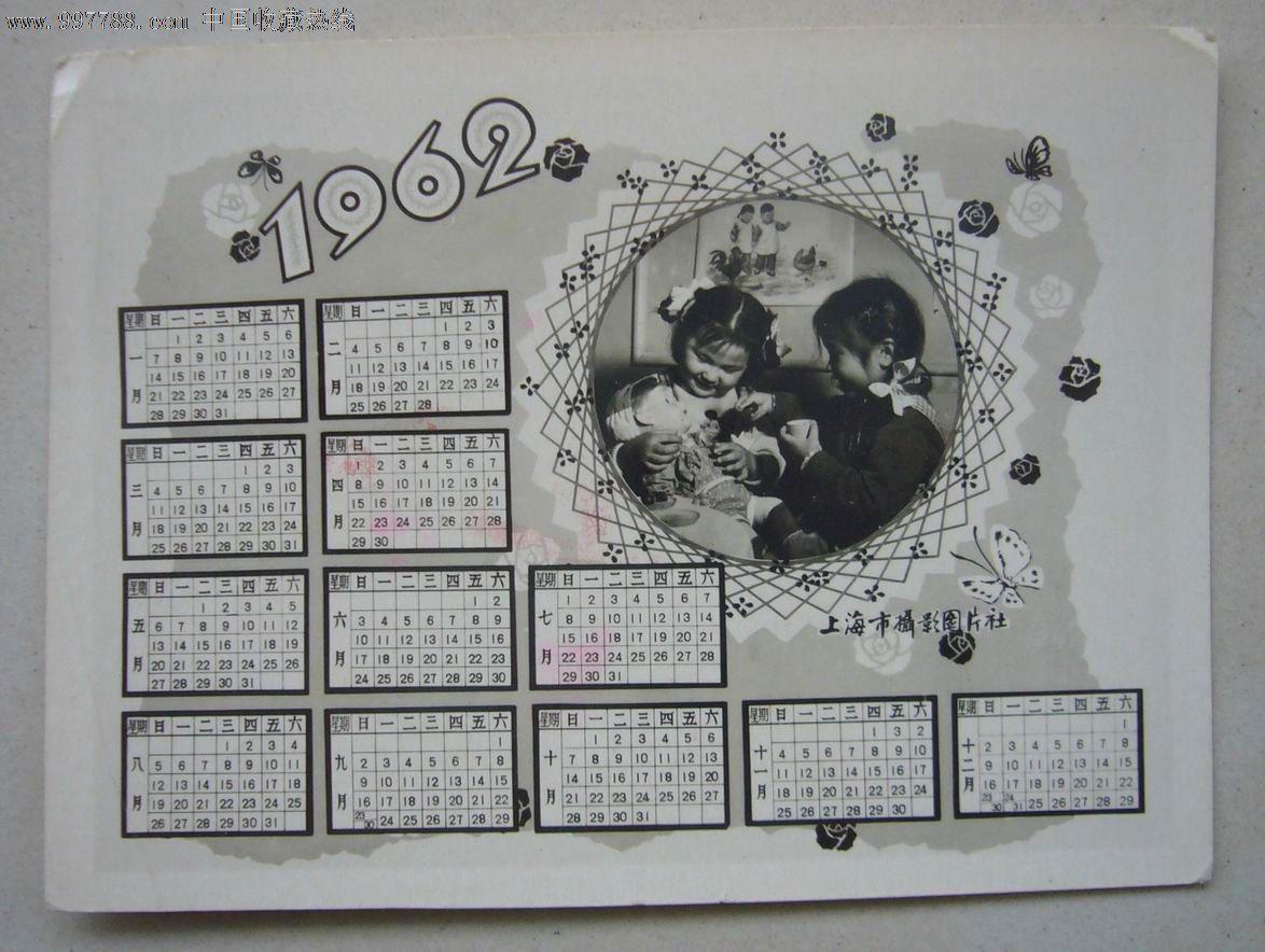 63年人物年历_价格元_第1张_中国收藏热线图片