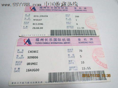 登机牌--福州长乐国际机场_价格元_第1张_7788收藏__中国收藏热线