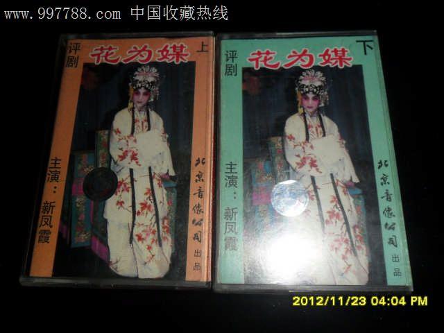 【价格】花为媒---新风霞主演(上,下)_公司10元_第1张_顺义收藏热线中国半包装修评剧图片
