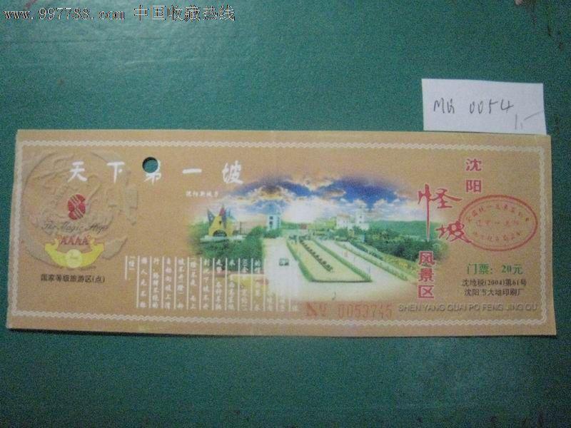 沈阳怪坡风景区门票·2004年