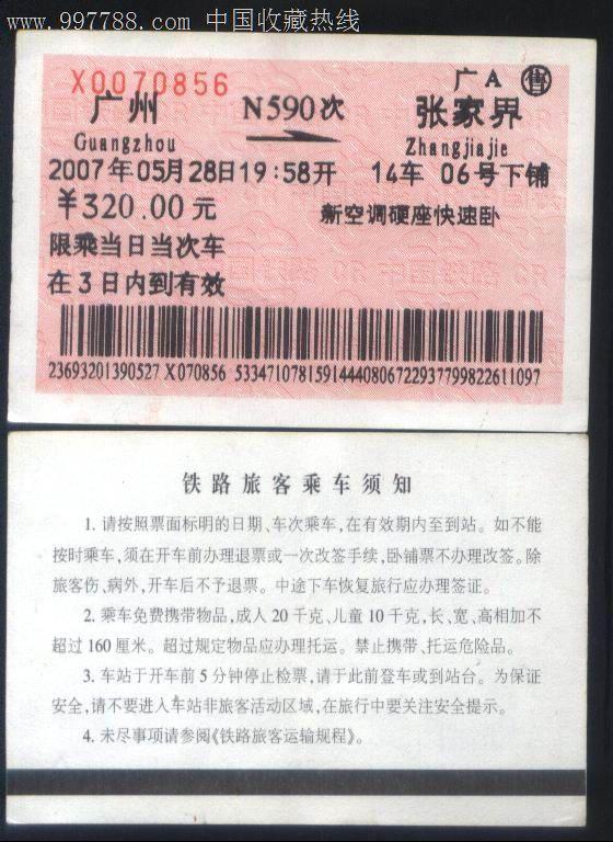 旧老火车票-2007年k590次广州-→张家口浅橙色票正背面图_价格4元【乐图片
