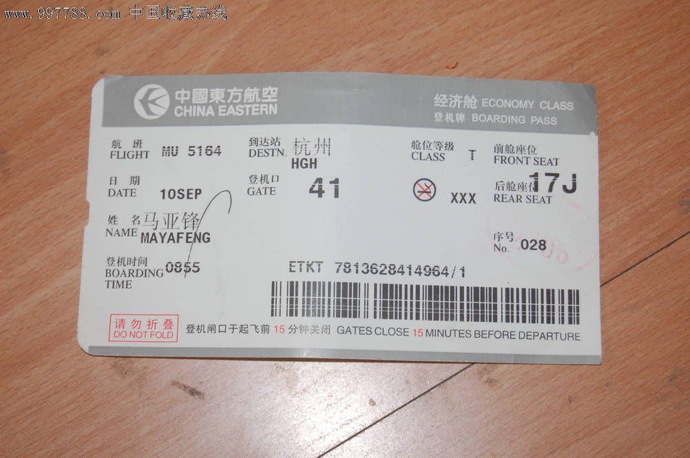 飞机票.4_价格2元【纸品天下】_第1张_中国收藏热线