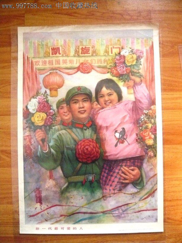 新*代最可爱的人(对越自卫反击战)-价格:450元-se-/画