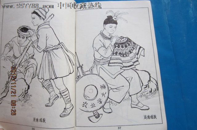 少数民族人物画参考资料