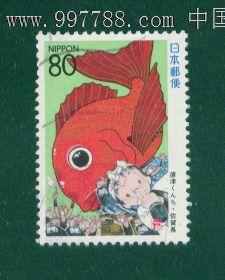日本地方邮票1995年R174佐贺县1儿童与鱼信