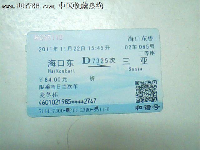 东11选5预测一个���_动车票,11年11月海口东--三亚,d7325次84元版_价格元_第1张_7788收藏