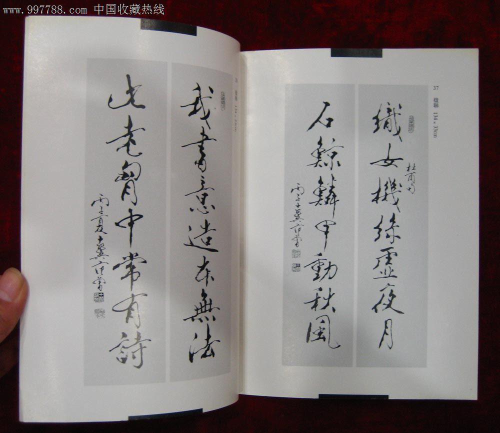 当代中国书画家范曾(范曾画集)图片