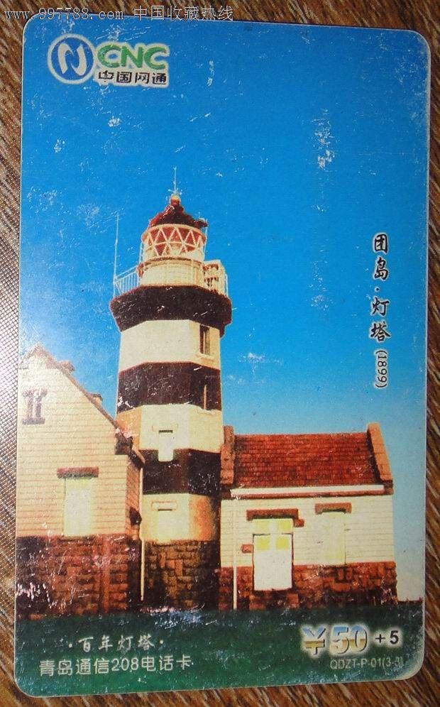 青岛网通208卡(购电话卡中大奖)【团岛灯塔】