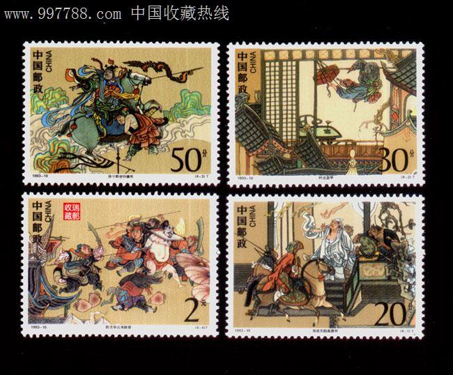 纪念邮票719,1993-10水浒传,全新4全_价格元【瑞邮收藏】_第1张_中国