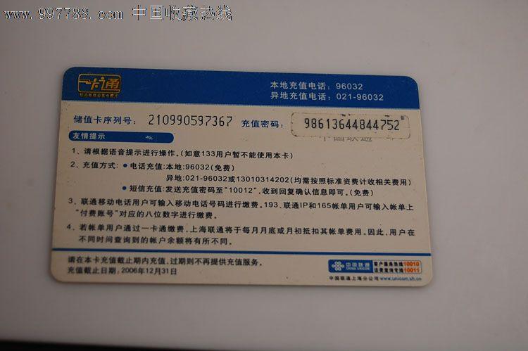 上海一卡通_联通一卡通-上海华生综合经济区_价格元_第2张_中国收藏热线
