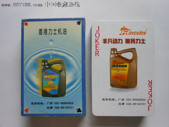 香港教具力士_扑克牌_大众收藏小学机油数学磁性图片