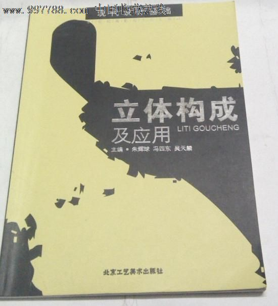 现代设计基础——立体构成及应用朱辉球等主编北京社