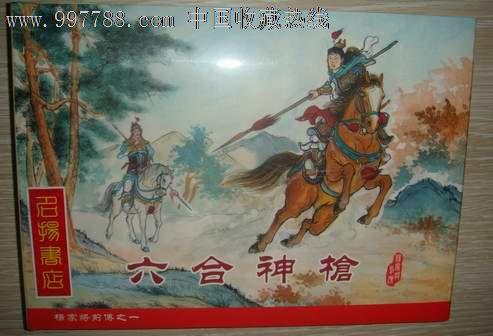 杨家将前传32k大精系列第一集《六合神枪》图片