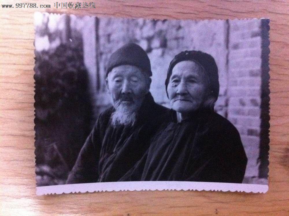百岁夫妻_价格9元【青岛我藏你爱】_第1张_中国收藏热线