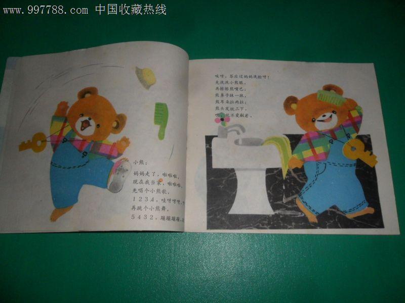 小熊拔牙(幼儿图画故事丛书)